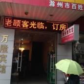 明光萬隆快捷賓館