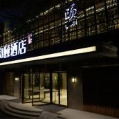 和頤酒店(北京前門店)
