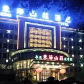 濟南東海山莊酒店