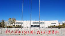 原子城景区