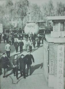 中国科学技术大学-合肥-_WeCh****09204