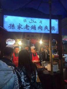 樊家腊汁肉夹馍(西大街店)-西安-薛静xue_j