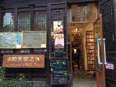 猫的天空之城概念书店(西塘古镇店)-西塘-M27****675