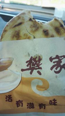 樊家腊汁肉夹馍(西大街店)-西安-子龙糖糖