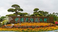 锦绣中华民俗文化村