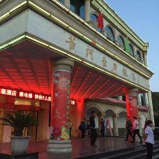 黄河壶口饭店-吉县-166****955