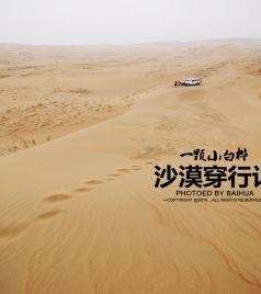 乌海游记图文-飘雪的冬天,横穿乌兰布和沙漠