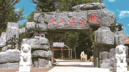 大午温泉 (1)
