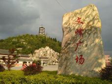 福泉市文峰广场-黔南-大VS海