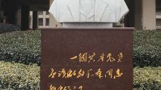 蔡和森纪念馆
