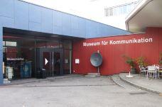 伯尔尼通讯博物馆-伯尔尼-贝塔桑