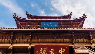 阆中 阆中古城 中天楼 (7)