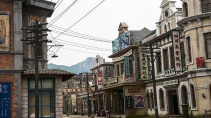 象山影视城民国城1