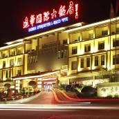 武夷山遠華國際大飯店