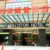好萊斯登酒店(成都火車東站成渝立交地鐵站店)