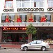 西昌金鳳凰大酒店