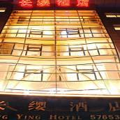 北京長纓酒店