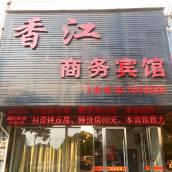 龍遊香江商務賓館