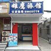 上海雄鷹旅館