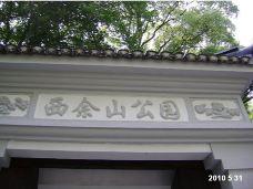 西佘山园-上海-hi绿野仙踪