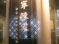 陈阁老宅-海宁-acay