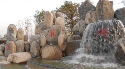 鄢陵花溪温泉4