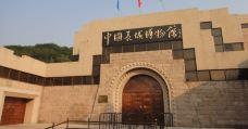 中国长城博物馆-延庆区-cd****ei