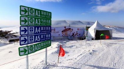 崇礼云顶滑雪场3