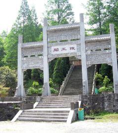 通山游记图文-拜谒闯王陵