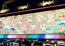 皇家金堡娱乐场-澳门-kimi韩