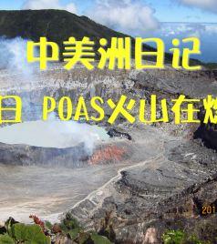 圣何塞游记图文-中美洲旅行日记(28日)----空气在颤抖 POAS火山在燃烧