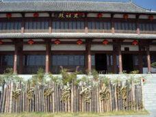 中国竹炭博物馆-遂昌-137****4573