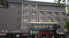 古南都·永和园酒楼-南京-e33****82