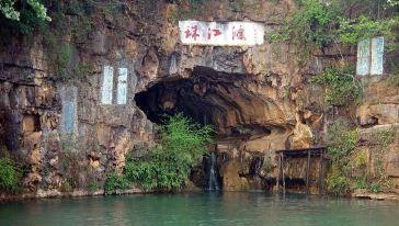 珠江源风景区